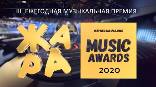 ЖАРА DIGITAL AWARDS 2020